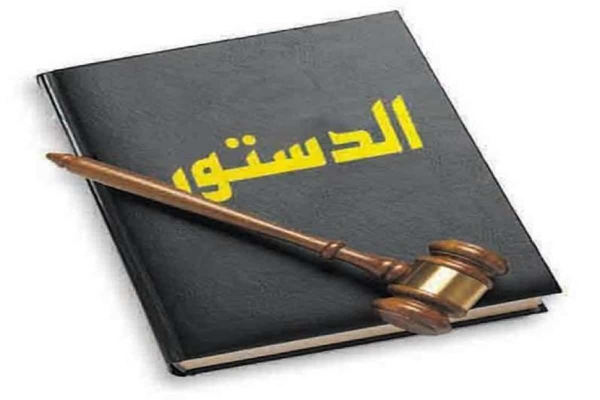 المادة 16 من الدستور الكويتي
