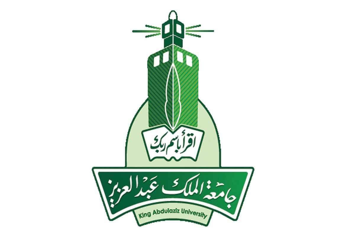 دبلومات جامعة الملك عبدالعزيز