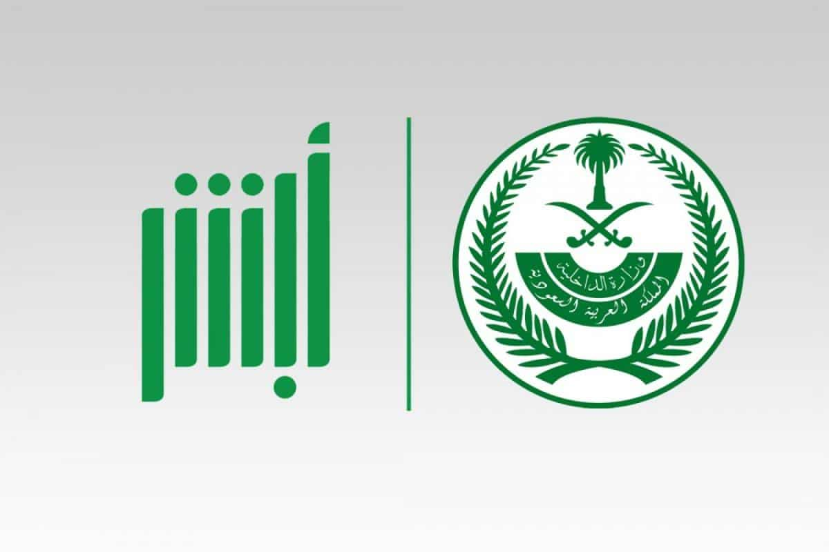 تاريخ انتهاء الاقامة في السعودية