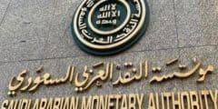 رفع شكوى لمؤسسة النقد العربي السعودي ( ساما تهتم حجز موعد )