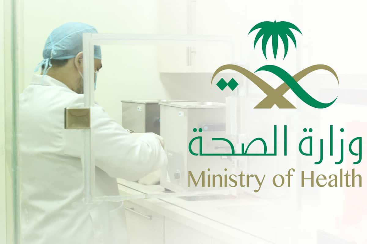 وظائف وزارة الصحة 1442