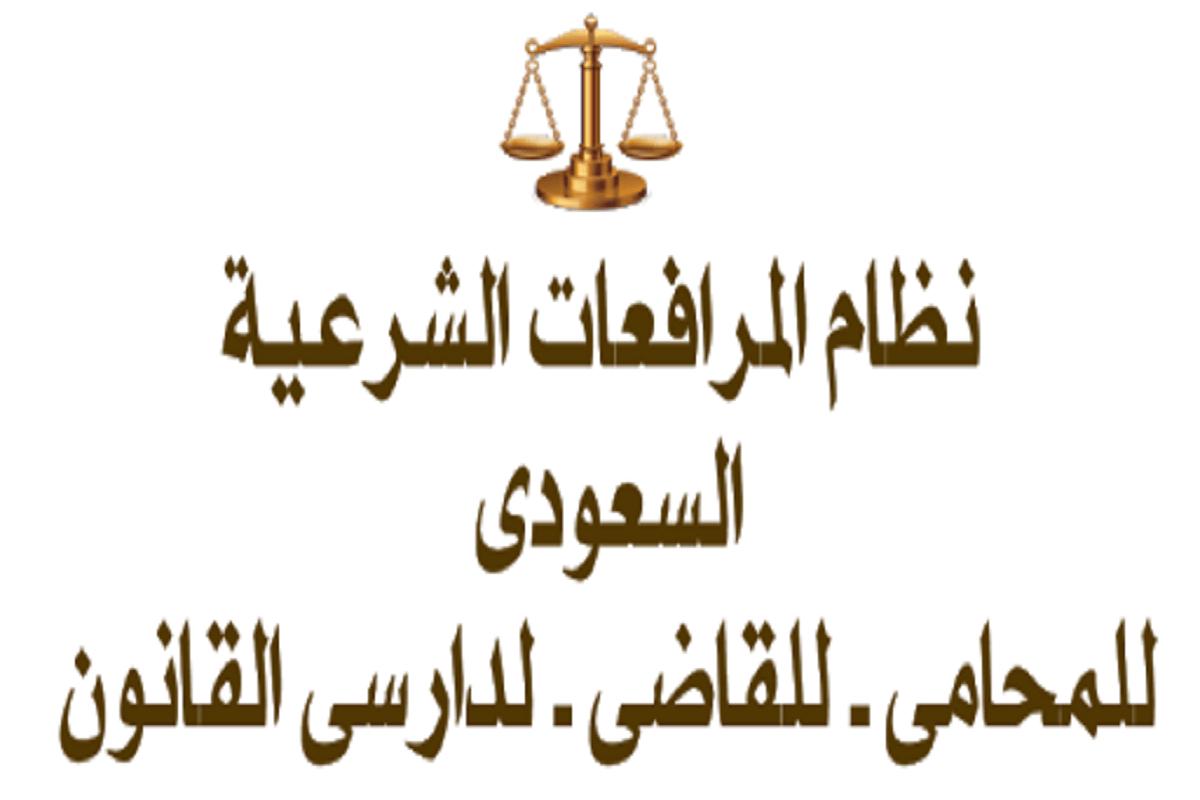 المادة 110 من نظام المرافعات الشرعية