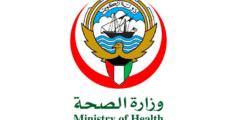 رابط تسجيل لقاح فايزر الكويت وزارة الصحة