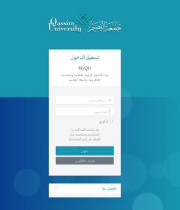 رابط التسجيل في دبلومات جامعة القصيم 1442t