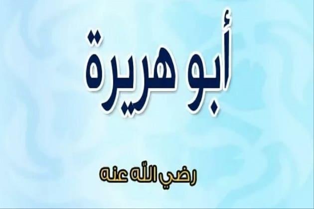 فضائل أبو هريرة رضي الله عنه