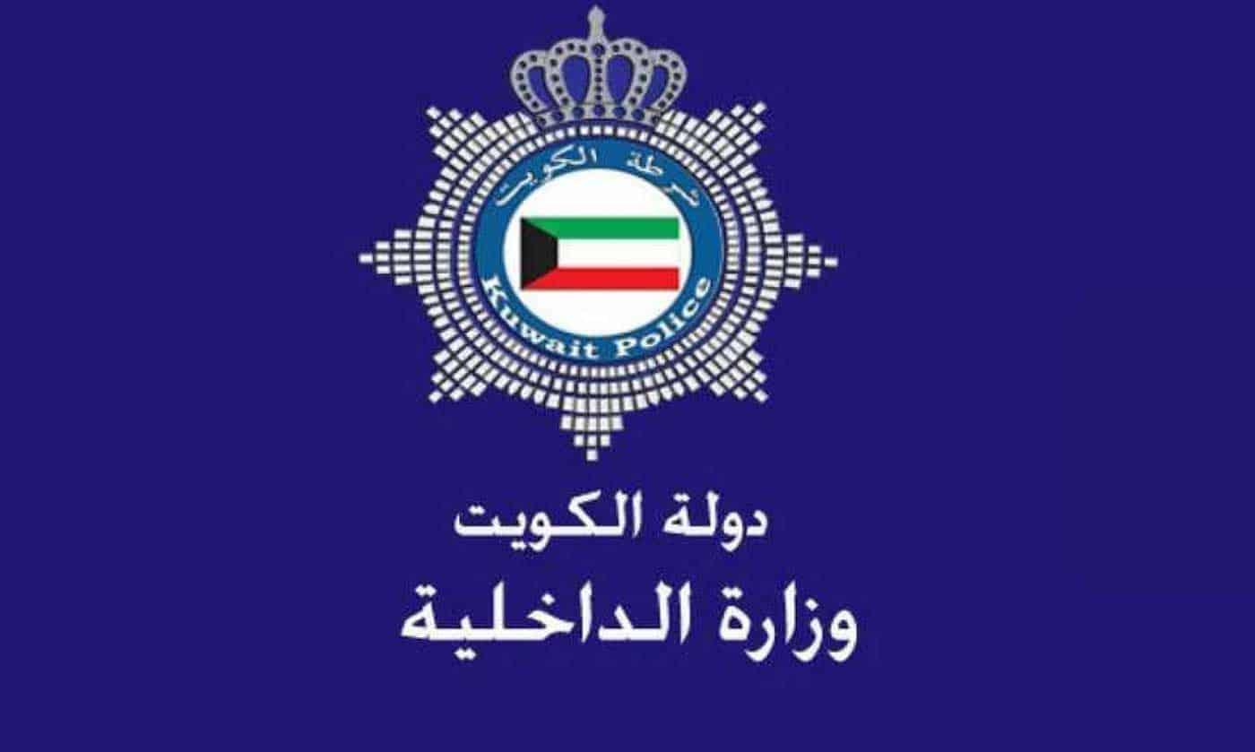 رابط منصة الخدمات الالكترونية وزارة الداخلية الكويت