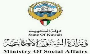 وزارة الشئون الاجتماعية والعمل الكويت نموذج عقد عملt