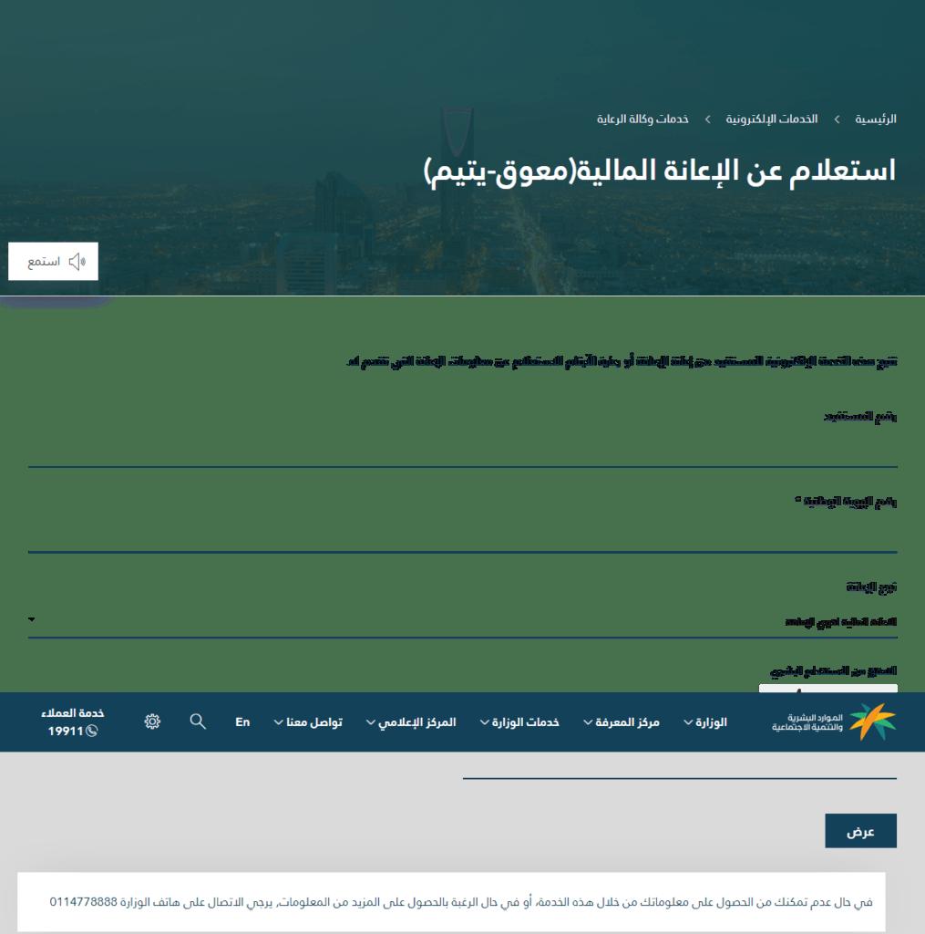 رابط الاستعلام عن اعانة معاق طلب المعومات إلكترونيا بالخطواتt