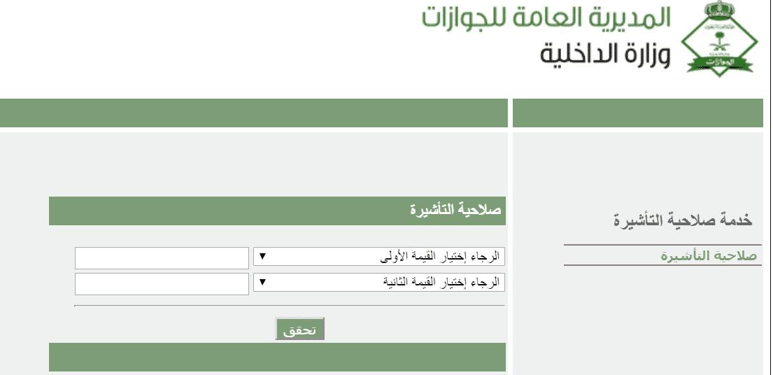 الاستعلام عن التأشيره برقم الاقامة 2021t