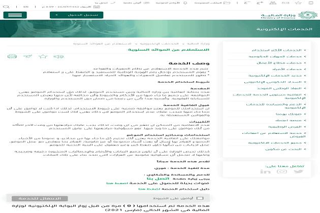 تفاصيل متى زيادة الرواتب السعودية 2021t