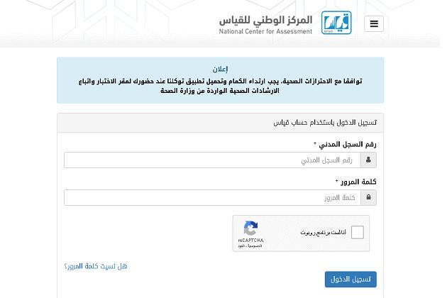 خدمة تغيير موعد اختبار قياس محوسب شرح بالتفصيل 1442 - 2021t