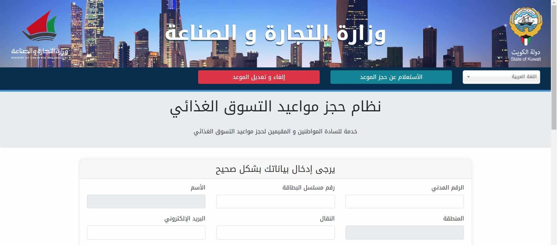 رابط باركود حجز مواعيد الجمعيات الكويت 2021t