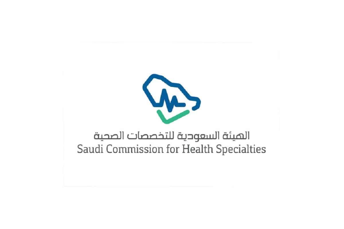 تصنيف الهيئة السعودية للتخصصات الصحية pdf