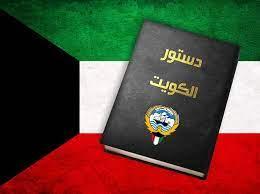 شرح نص المادة 79 من الدستور الكويتي بعد التعديلt