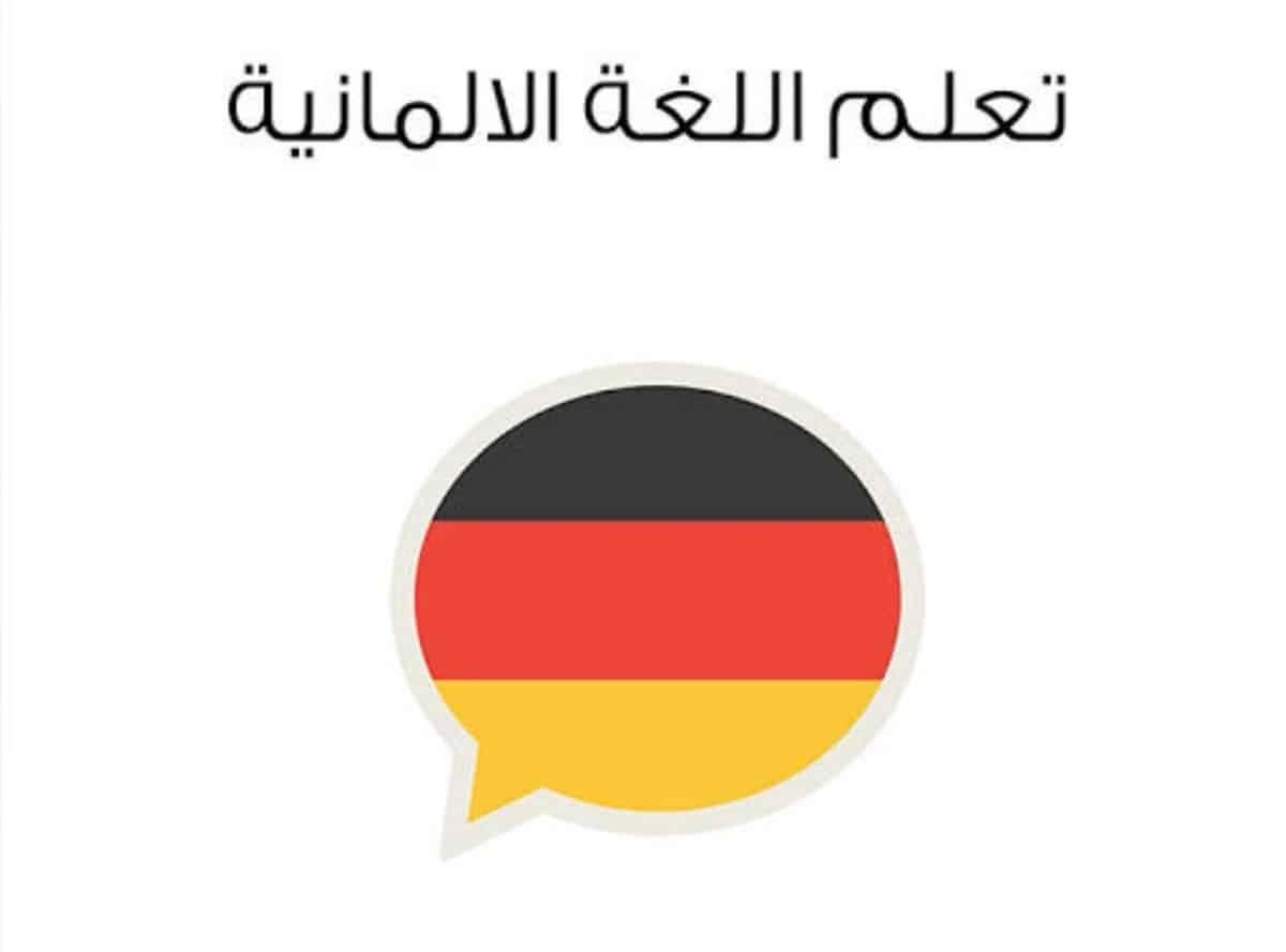 كيف يمكنني تعلم الألمانية