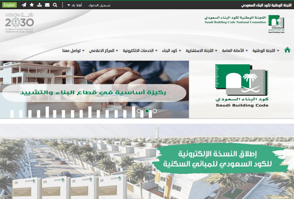 ما هو كود البناء السعودي الجديد وشروطه اللائحة الجديدة 2021t