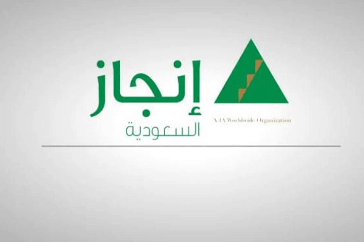 منصة خدمة التأشيرات الإلكترونية إنجاز
