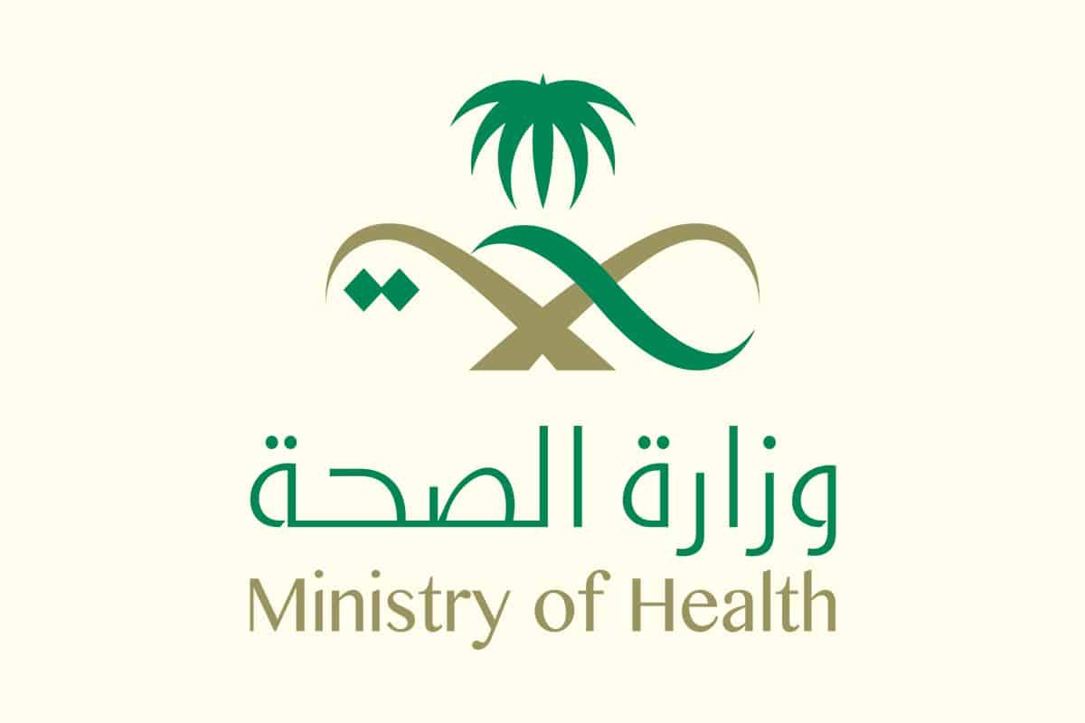 التقديم على وظائف وزارة الصحة التشغيل الذاتي