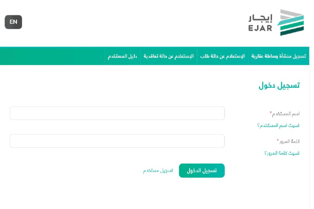 رابط وطريقة تسجيل دخول جديد في إيجارt