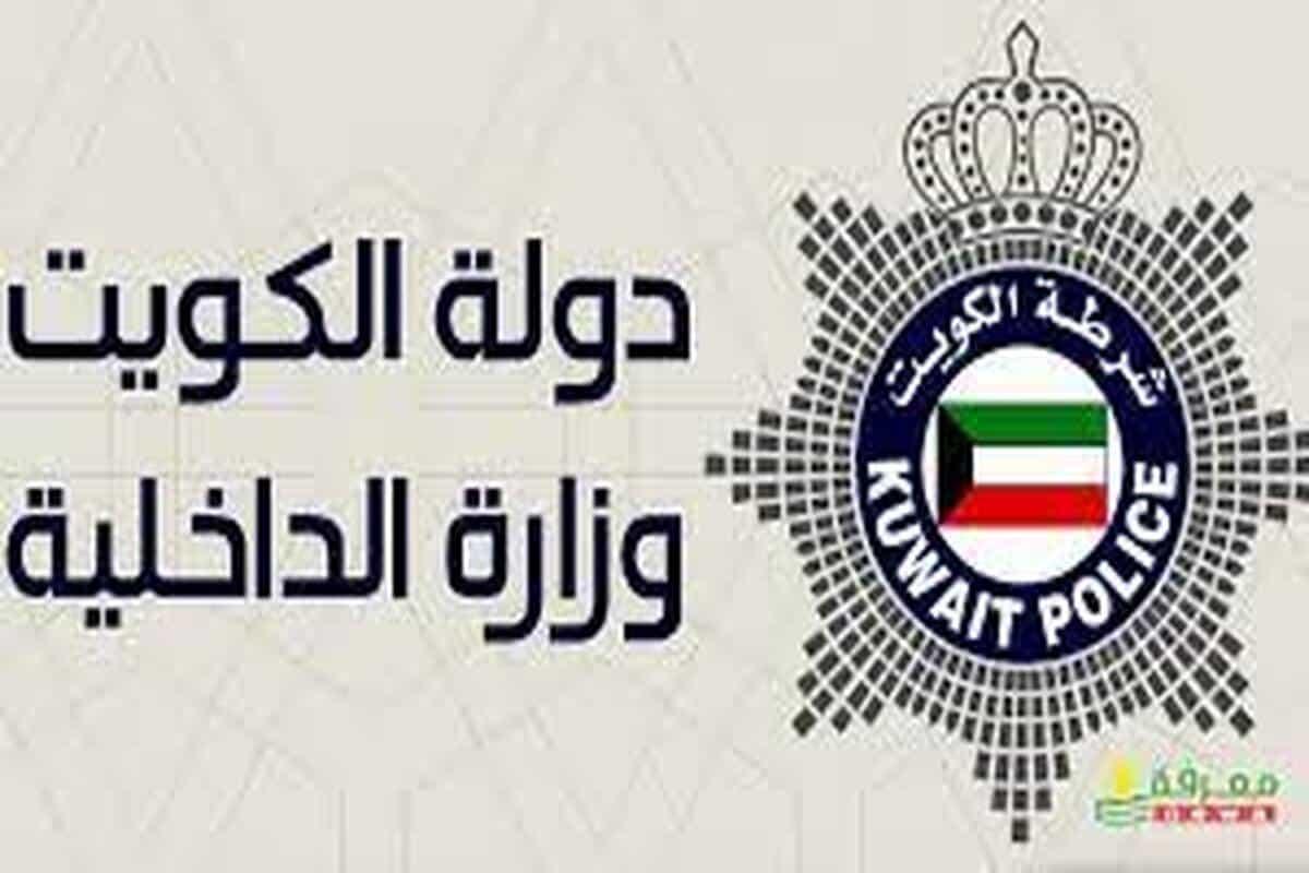 خطوات تجديد إقامة إلتحاق بعائل الكويت أون لاين