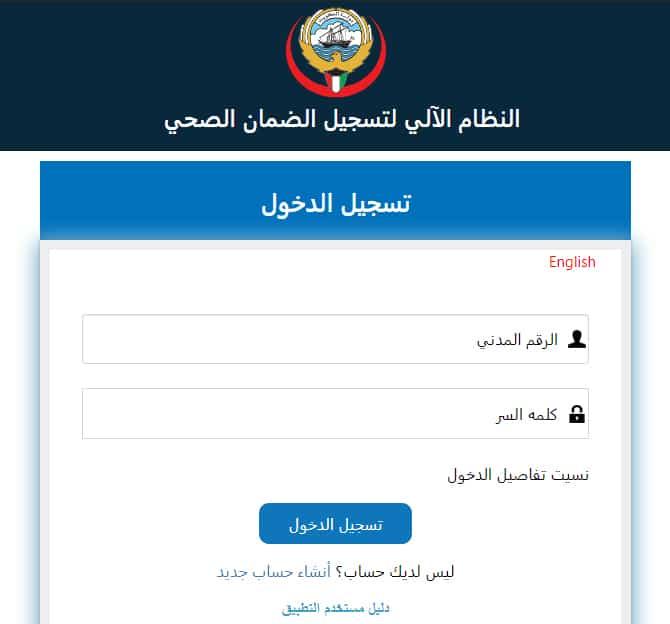 رابط موقع دفع التأمين الصحي الكويت أون لاين 2021t