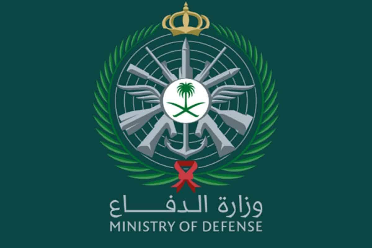 رابط التسجيل في وزارة الدفاع