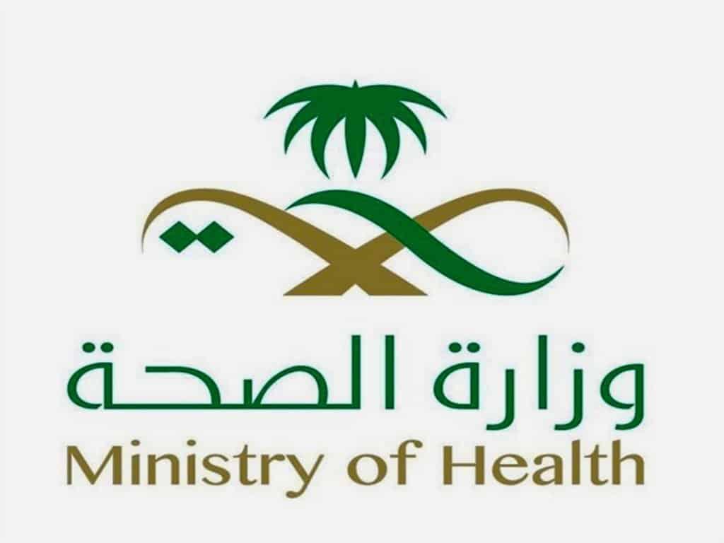التسجيل في خدمة مديري وزارة الصحة السعودية