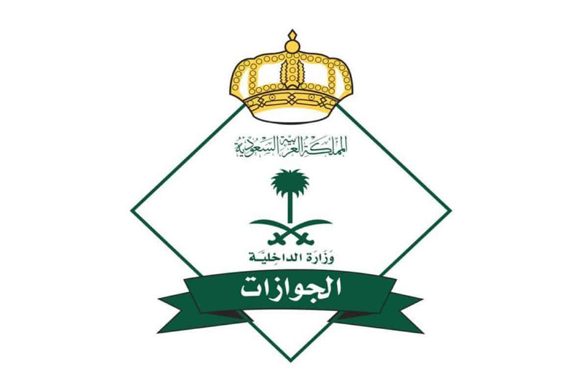 طلب استرجاع مبلغ من الجوازات السعودية