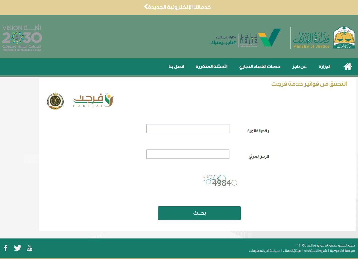 كيف اطلع رقم فاتورة سداد وزارة العدل عبر ناجزt