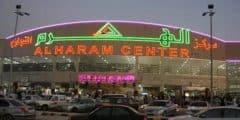 مواعيد فتح مركز الهرم بالرياض في رمضان 2021