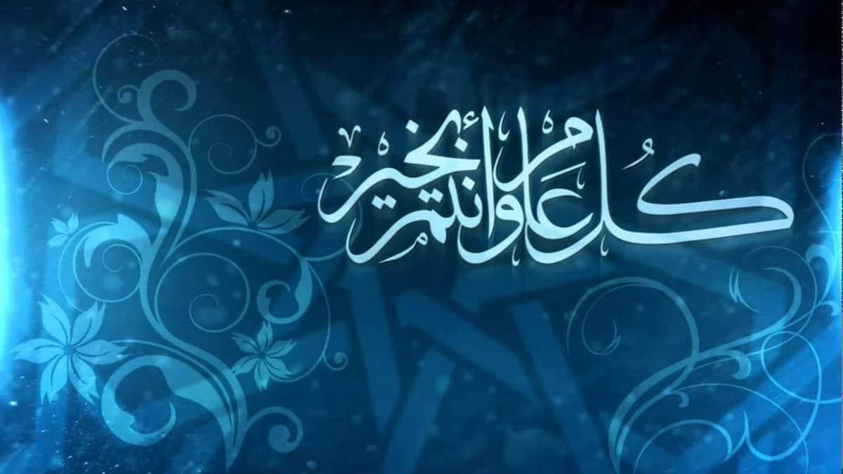 أحكام وسنن صلاة العيد الصحيحة
