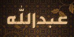 اسم عبد الله بالإنجليزي وصفاته ومعناه