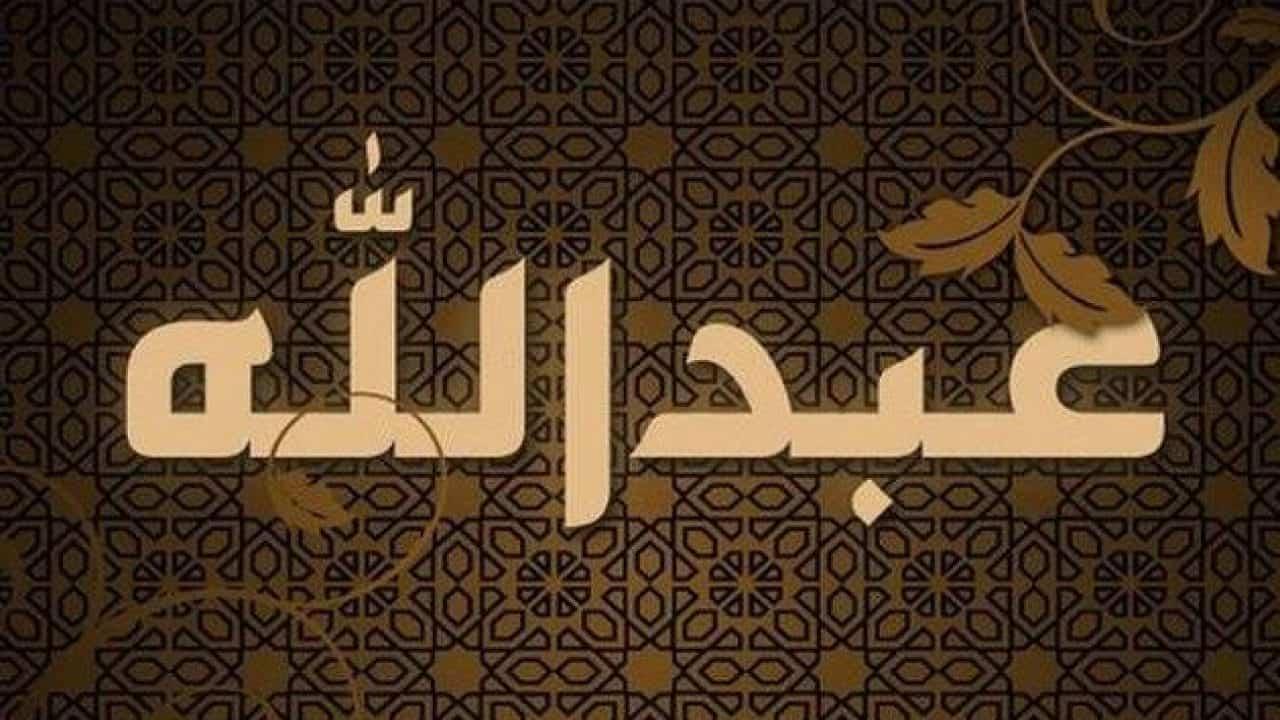 اسم عبد الله بالإنجليزي وصفاته