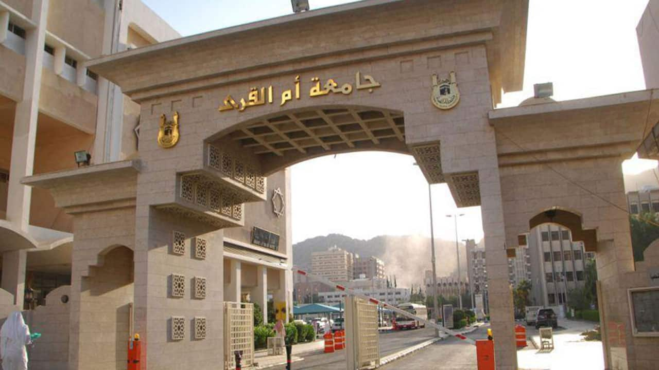 جامعة أم القرى الدراسات العليا