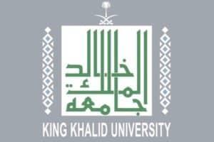 جامعة الملك خالد القبول والتسجيل لغير السعوديين