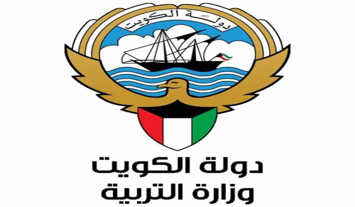 رابط نتائج الطلاب في الكويت