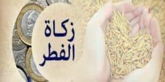 كم زكاة الفطر في السعودية