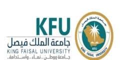 دليل الحصول على منح جامعة الفيصل لغير السعوديين