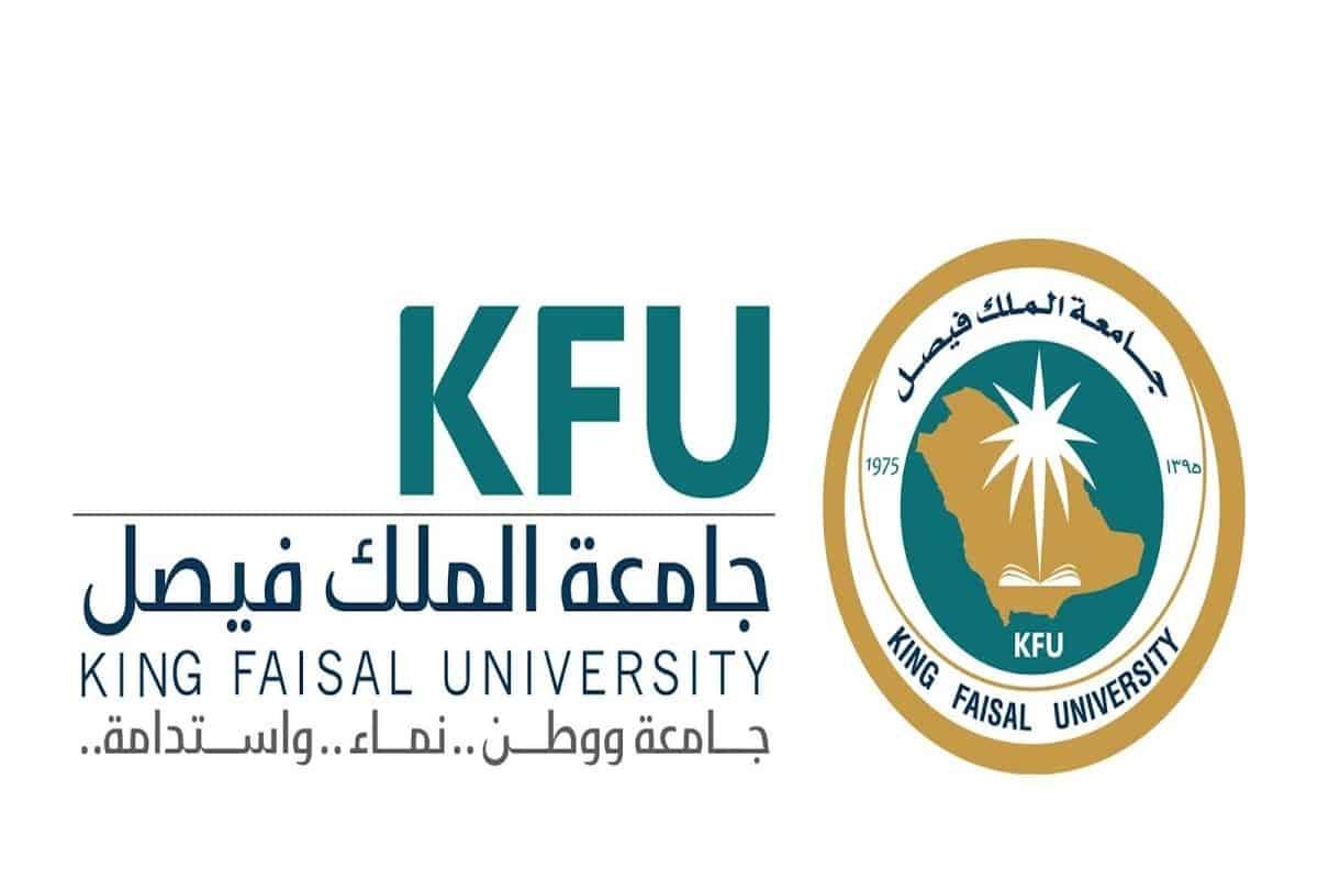 منح جامعة الفيصل لغير السعوديين