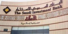 هاتف البنك السعودي للاستثمار المجاني