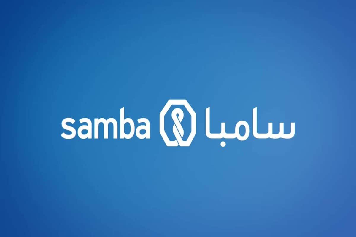استخراج رقم الايبان سامبا برقم الهويه