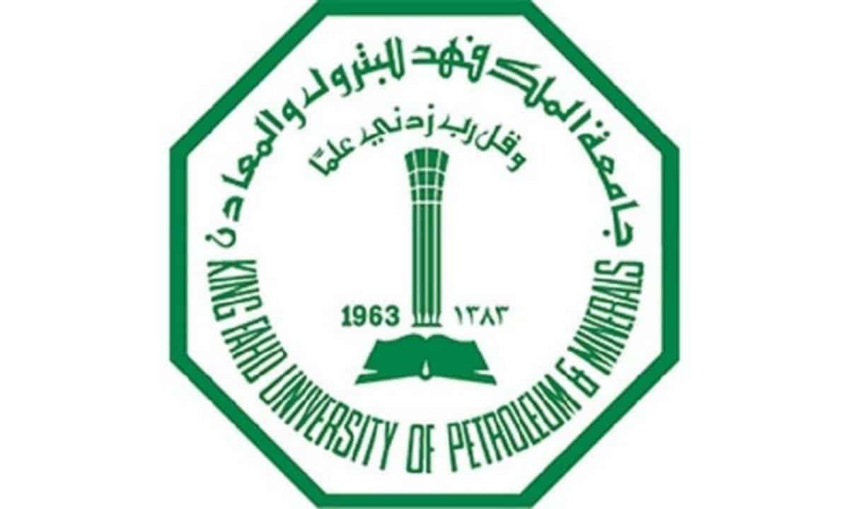 رسوم الدراسة في جامعة الملك فهد للبترول والمعادن
