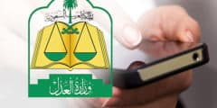 برنامج المواريث من وزارة العدل السعودية 1443