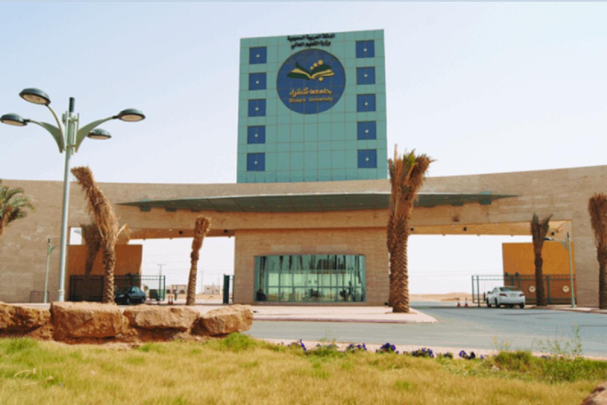 جامعة شقراء نسب القبول