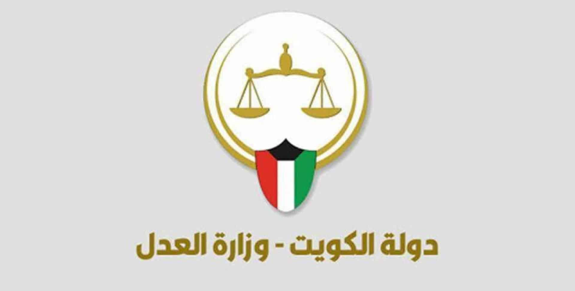 رابط الاستعلام عن تنفيذ الأحكام بالرقم المدني في الكويت