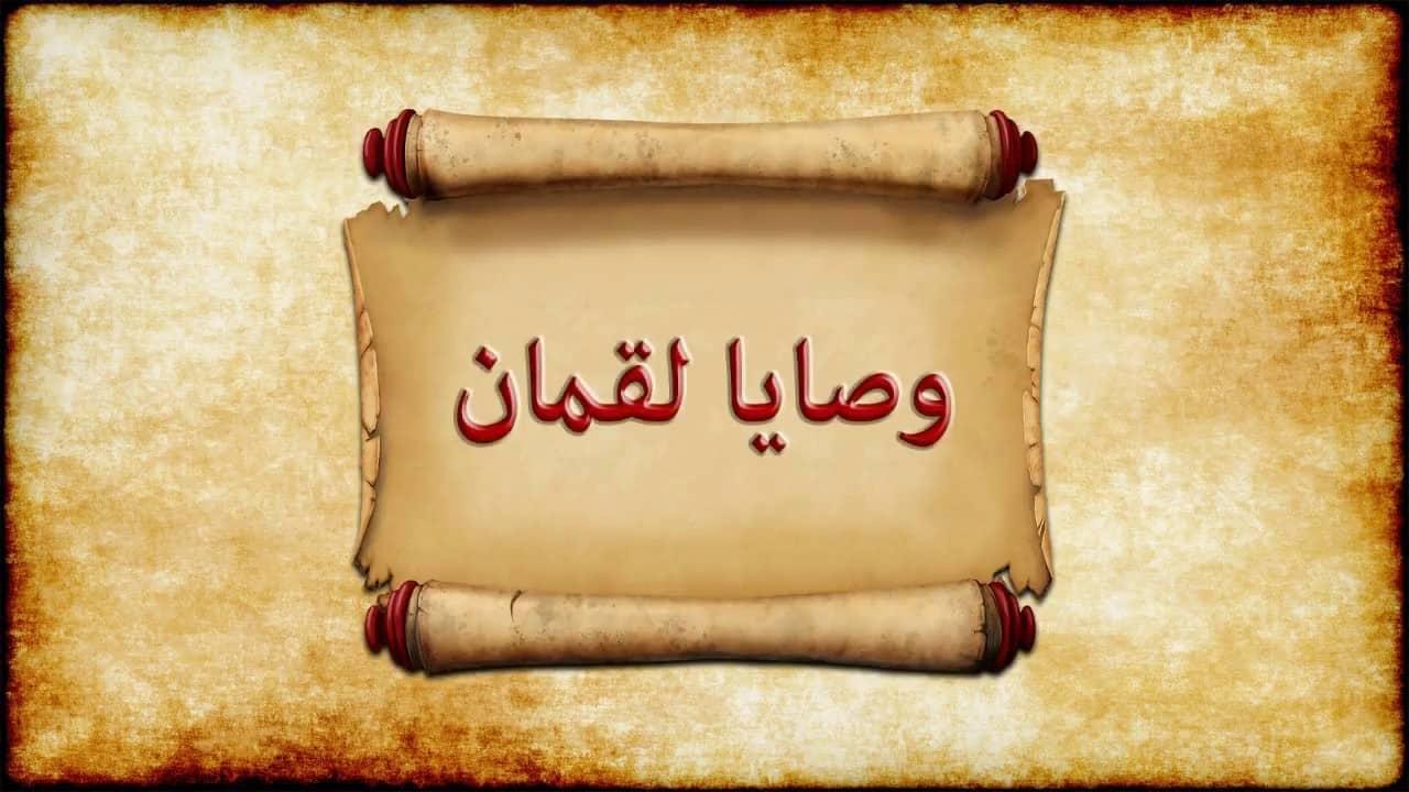 شرح وصايا لقمان