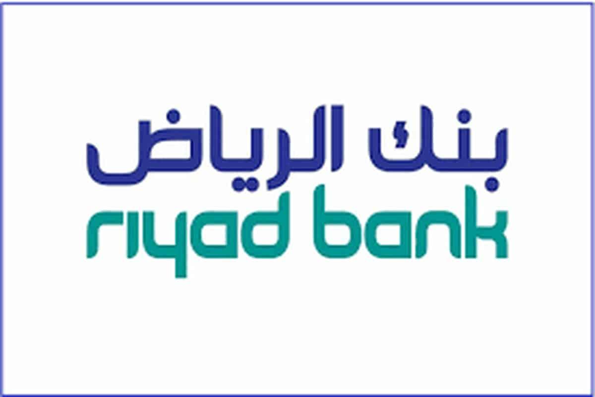 فتح حساب بنك الرياض عن طريق النفاذ الموحد