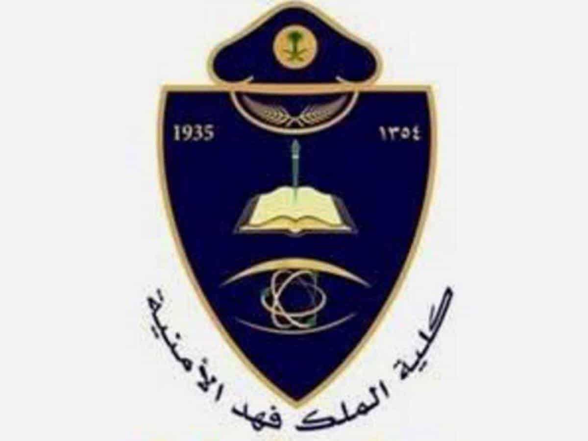 كم مدة الدراسة في كلية الملك فهد الأمنية