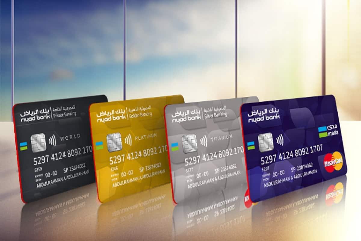 أنواع بطاقة ائتمان بنك الرياض وشروط استخراجها