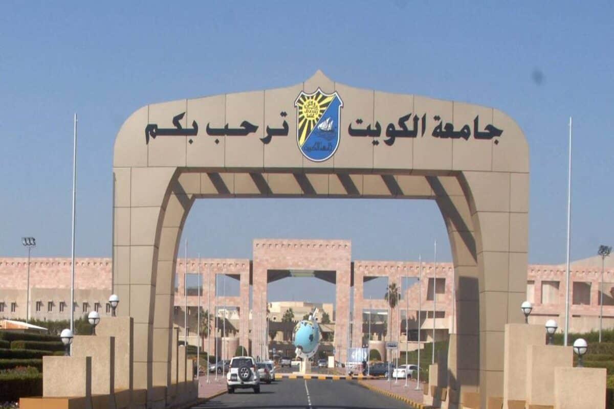 التسجيل الالكتروني لجامعة الكويت